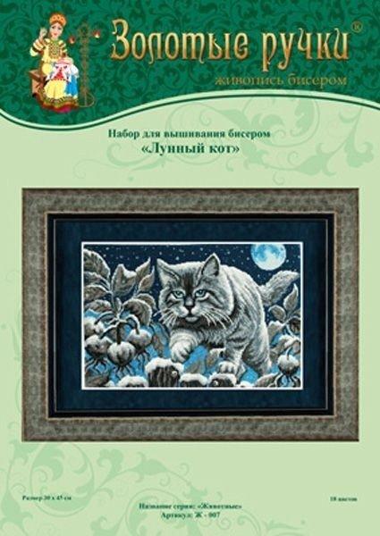 """Ж-007Р """"Лунный кот"""" Золотые Ручки"""